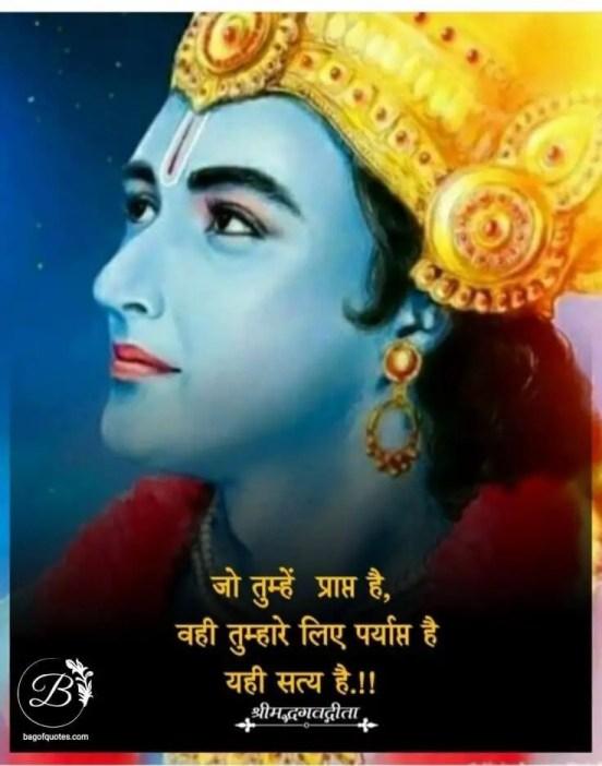 ईश्वर ने हमें जो कुछ भी दिया है वही हमारे लिए पर्याप्त है bhagavad gita