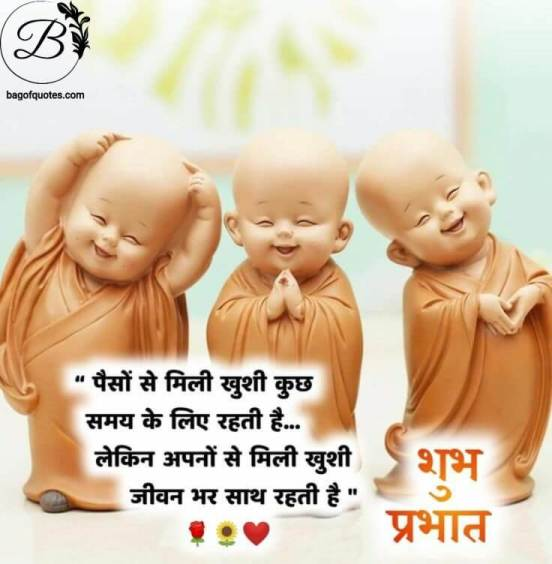 good morning quotes for good wishes in hindi