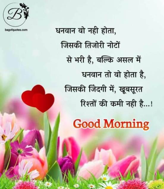 suprabhat in hindi quotes