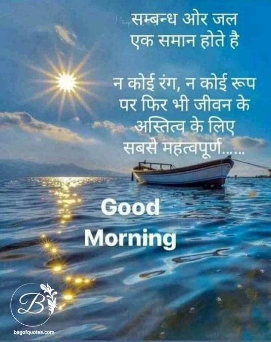 good morning message in hindi with images