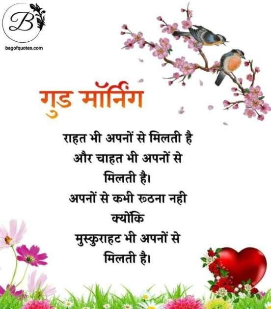 good morning in hindi quotes with images