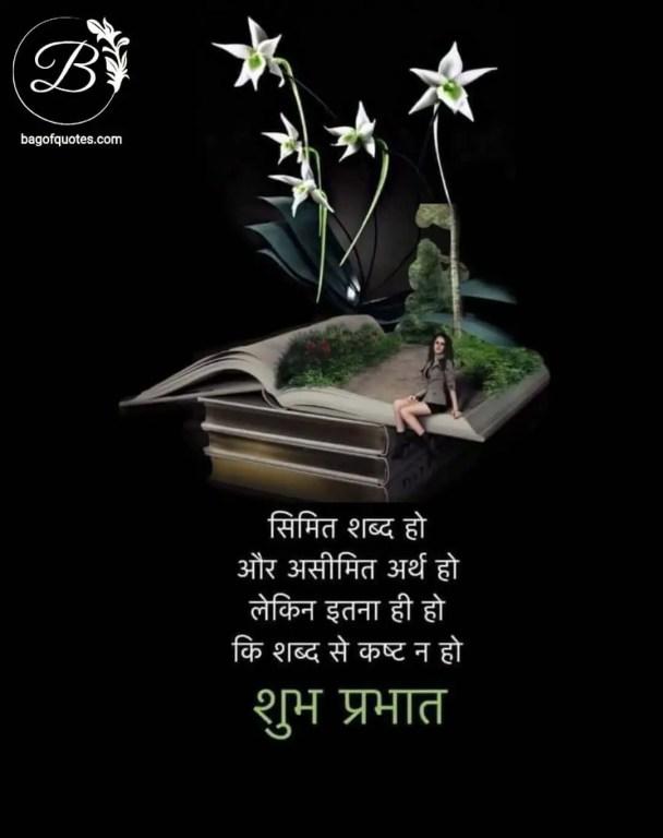 hindi good morning thought