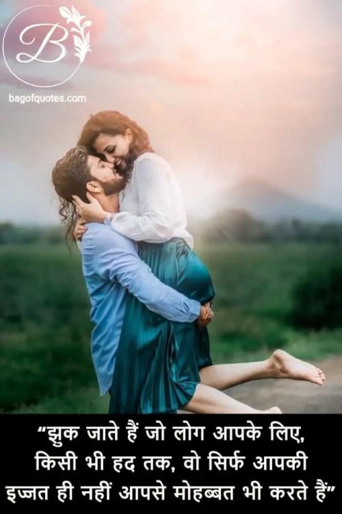 love quotes in hindi sad, झुक जाते हैं जो लोग आपके लिए किसी भी हद तक वो सिर्फ आपकी