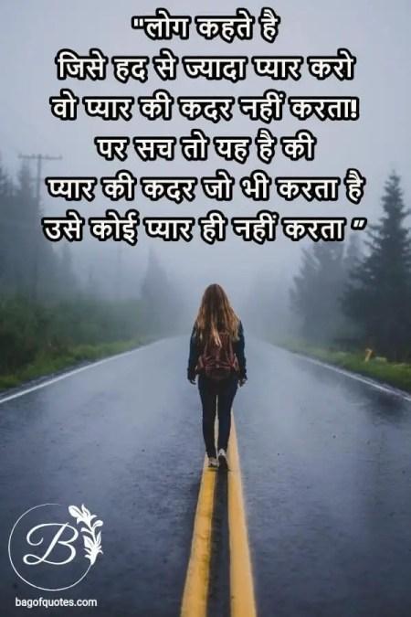 real love quotes in hindi - लोग कहते है जिसे हद से ज्यादा प्यार करो