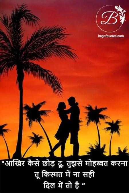 love quotes in hindi for boyfriend - आखिर कैसे छोड़ दू तुझसे मोहब्बत करना