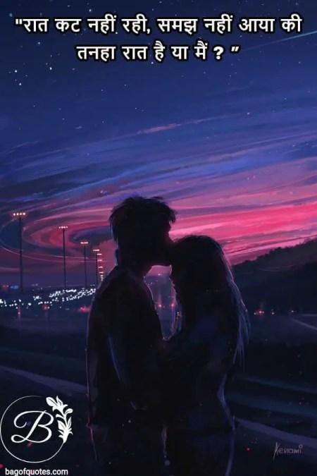 love quotes in hindi english - रात कट नहीं रही, समझ नहीं आया  की तनहा रात है या मैं ?