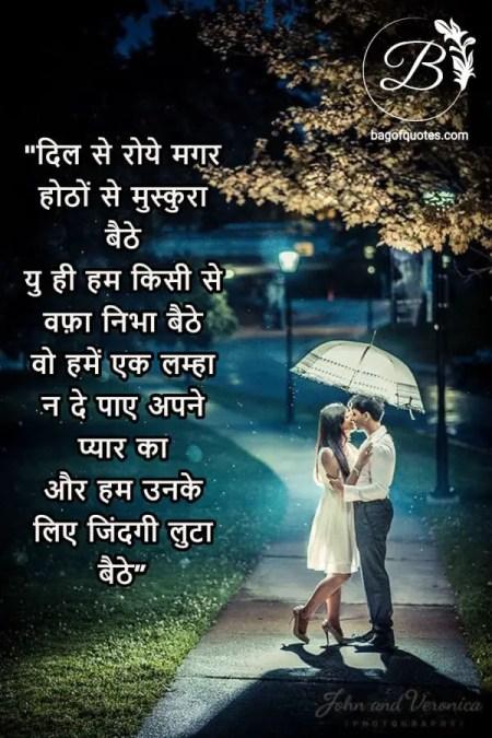 waiting for love quotes in hindi - दिल से रोये मगर होठों से मुस्कुरा बैठे