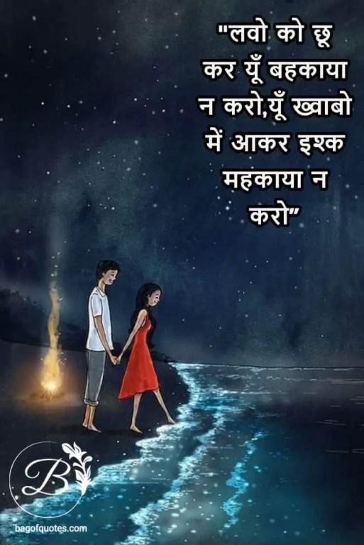 love quotes in hindi for bf - लवो को छू कर यूँ बहकाया न करो,यूँ ख्वाबो में आकर इश्क महकाया न करो