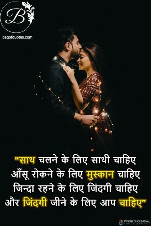 love relationship quotes in hindi - साथ चलने के लिए साथी चाहिए आँसू रोकने के लिए मुस्कान चाहिए