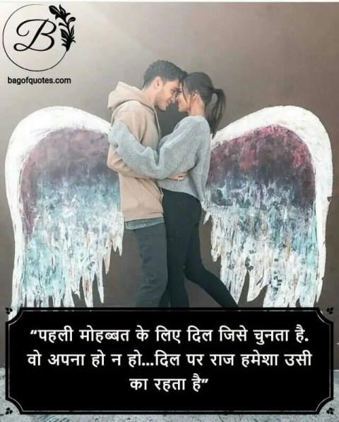 images with love quotes in hindi - पहली मोहब्बत के लिए दिल जिसे चुनता है