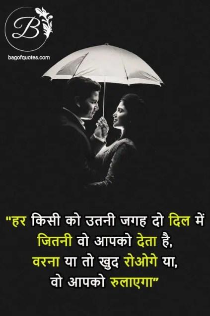 love is life quotes in hindi - हर किसी को उतनी जगह दो दिल में जितनी वो आपको देता है