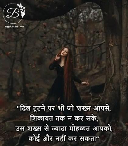 love quotes in hindi for wife - दिल टूटने पर भी जो शख्स आपसे, शिकायत तक न कर सके