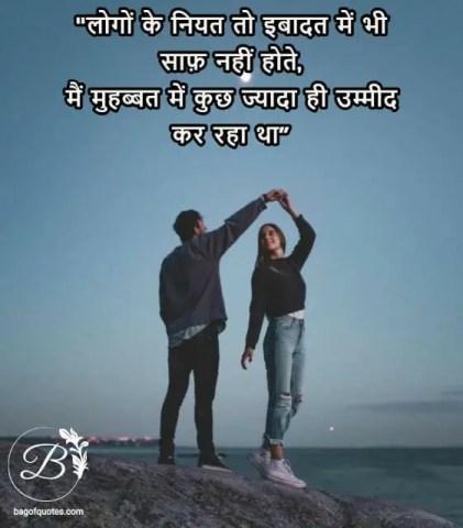hindi love quotes, लोगों के नियत तो इबादत में भी साफ़ नहीं होते
