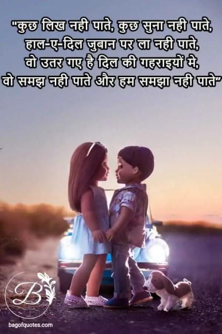 2021 love quotes in hindi, कुछ लिख नही पाते, कुछ सुना नही पाते