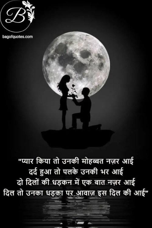 great love quotes in hindi, प्यार किया तो उनकी मोहब्बत नज़र आई