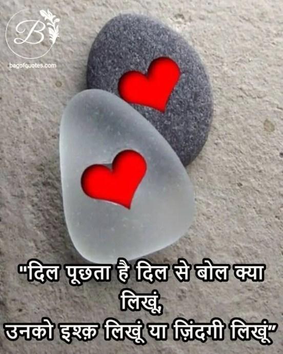 heart touching true love quotes in hindi दिल पूछता है दिल से बोल क्या लिखूं