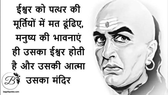 ईश्वर को पत्थर की मूर्तियों में मत ढूंढिए, मनुष्य की भावनाएं ही उसका ईश्वर होती है hindi chanakya quotes