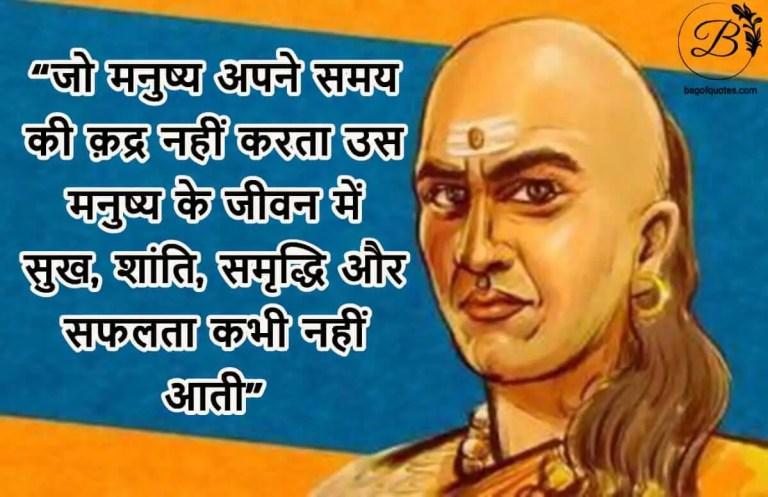 chanakya quotes in hindi images जो मनुष्य अपने समय की क़द्र नहीं करता उस मनुष्य के जीवन में सुख, शांति