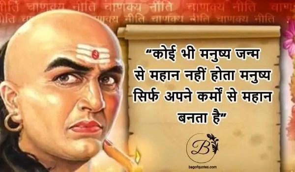 hindi chanakya quotes कोई भी मनुष्य जन्म से महान नहीं होता मनुष्य सिर्फ अपने कर्मों से महान बनता है