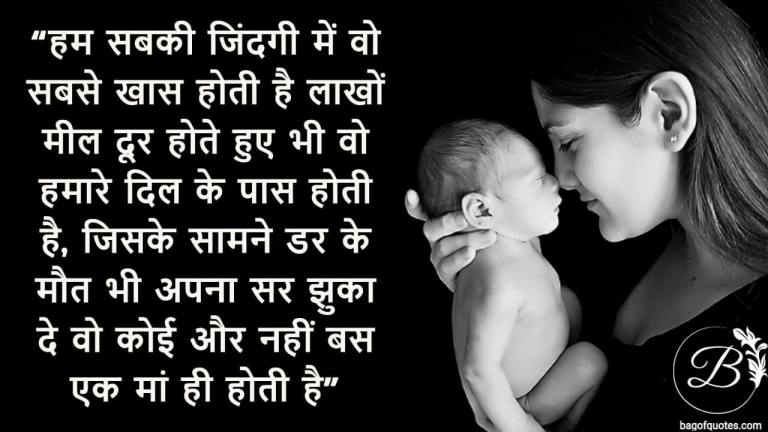 हम सबकी जिंदगी में वो सबसे खास होती है लाखों मील दूर होते हुए भी वो हमारे दिल के पास होती है, hindi mother quotes