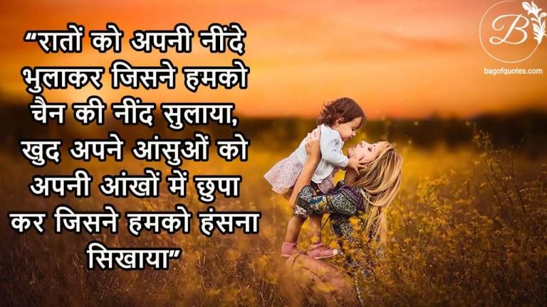 hindi quotes for mother in hindi, रातों को अपनी नींदे बुलाकर जिसने हमको चैन की नींद सुलाया