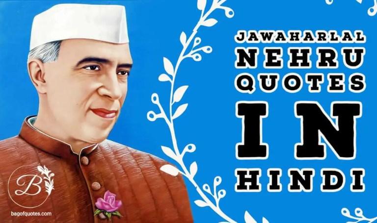 Pandit Jawaharlal Nehru quotes in hindi