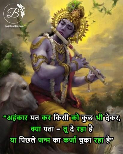 sri krishna quotes in hindi, अहंकार मत कर किसी को कुछ भी देकर, क्या पता – तू दे रहा है