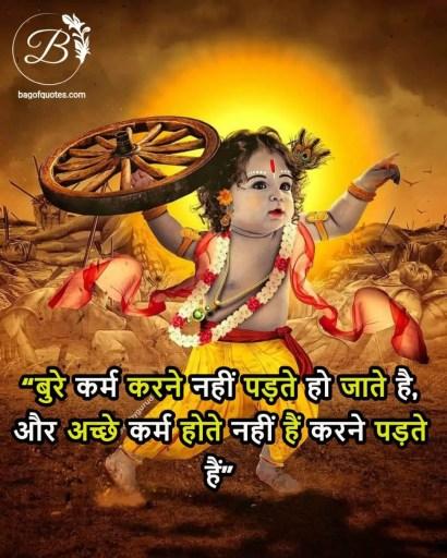 बुरे कर्म करने नहीं पड़ते हो जाते है, और अच्छे कर्म होते नहीं करने पड़ते हैं, radha krishna quotes in hindi