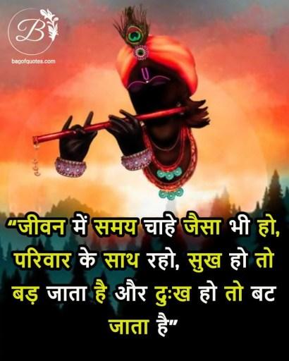 mahabharat krishna quotes in hindi, जीवन में समय चाहे जैसा भी हो, परिवार के साथ रहो
