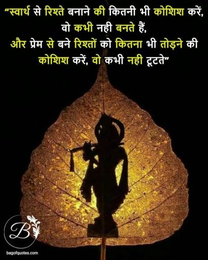 स्वार्थ से रिश्ते बनाने की कितनी भी कोशिश करें, वो कभी नही बनते हैं, jai shree krishna quotes in hindi