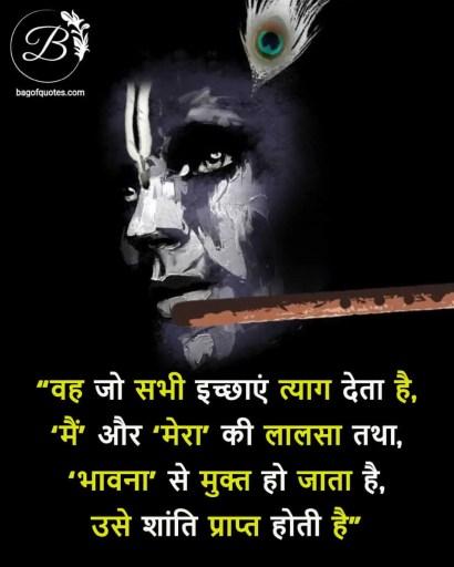 वह जो सभी इच्छाएं त्याग देता है 'मैं' और 'मेरा' की लालसा तथा 'भावना' से मुक्त हो जाता है उसे शांति प्राप्त होती है, lord krishna quotes in hindi images