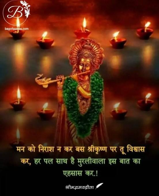 krishna quotes on truth in in hindi, जो लोग सच्चे मन से श्री कृष्ण की पूजा करते हैं और उन पर अटूट विश्वास करते हैं