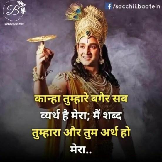 krishna quotes in hindi for life, बिना श्री कृष्ण के इस संसार में सब कुछ व्यर्थ है