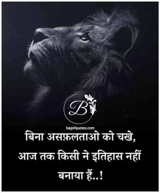 real life quotes in hindi जीवन में आज तक असफलताओं का स्वाद चखे बिना किसी ने भी इतिहास नहीं रचा