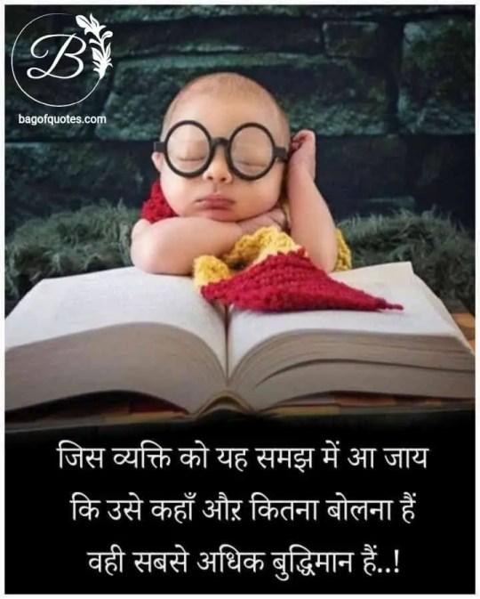 बुद्धिमान व्यक्ति वही होता है जिसमें इस बात की समझ हो कि कब और कहां बोलना है, life quotes in hindi 2021