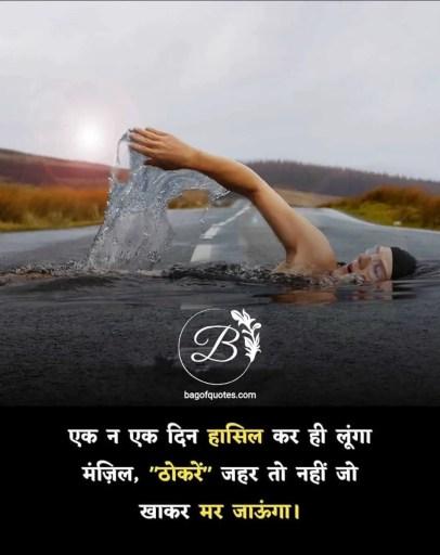 real life struggle quotes in hindi, एक न एक दिन हासिल कर ही लूंगा मैं अपनी मंजिलों को जीवन की ठोकरें ज़हर तो नहीं जो खा कर मर जाऊंगा