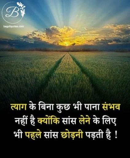 real facts of life quotes with images in hindi - इस जीवन में त्याग के बिना कुछ भी पाना असंभव है क्योंकि हमें सांस लेने के लिए भी पहले सांस छोड़नी पड़ती है