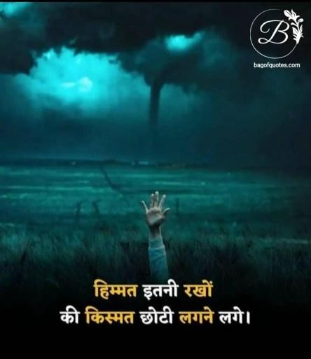 real life quotes in hindi for status, जीवन के सफर में हौसला इतना रखो कि हमारे हौसले के सामने किस्मत छोटी लगने लगे,