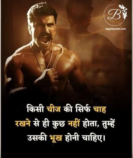 सिर्फ मंजिल को पाने की चाह रखने से कुछ नहीं होता - hindi quotes for life