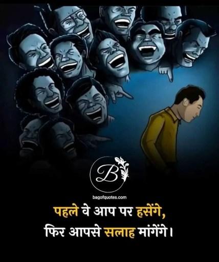 motivational quotes in hindi on success, पहले सारा संसार आप पर हंसेगा पर जिस दिन आप सफल हो जाएंगे वही लोग आपसे सलाह मांगेंगे