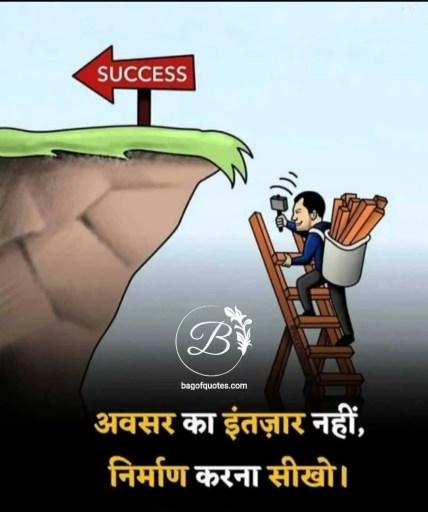 motivational real life quotes in hindi, जीवन में सफल होने के लिए किसी अवसर का इंतजार मत करो