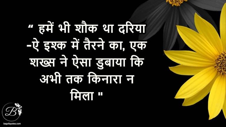 one sided love sad quotes in hindi, हमें भी शौक था दरिया -ऐ इश्क में तैरने का, एक शख्स ने ऐसा डुबाया कि अभी तक किनारा न मिला