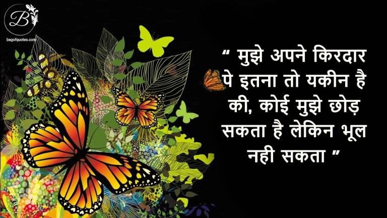 sad thoughts in hindi with images, मुझे अपने किरदार पे इतना तो यकीन है की, कोई मुझे छोड़ सकता है लेकिन भूल नही सकता