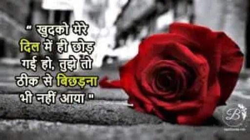 sad thoughts in hindi for love, खुदको मेरे दिल में ही छोड़ गई हो,तुझे तो ठीक से बिछड़ना भी नहीं आया