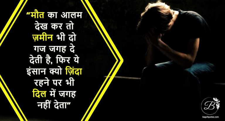 broken heart shayari in hindi download, मौत का आलम देख कर तो ज़मीन भी दो गज जगह दे देती है,