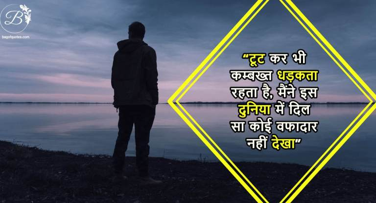 broken heart shayari in hindi 2 line, टूट कर भी कम्बख्त धड़कता रहता है, मैंने इस दुनिया में दिल सा कोई वफादार नहीं देखा