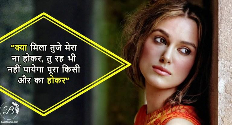 क्या मिला तुजे मेरा ना होकर, heartbroken quotes in hindi for gfतु रह भी नहीं पायेगा पूरा किसी और का होकर