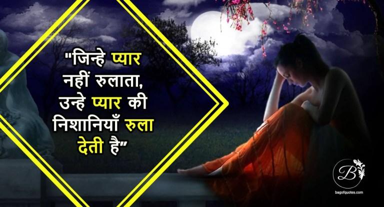 2021 Heartbroken quotes in hindi, जिन्हे प्यार नहीं रुलाता, उन्हे प्यार की निशानियाँ रुला देती है