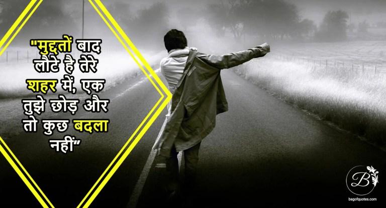 हार्ट ब्रोकन कोट्स हिंदी में, मुद्दतों बाद लौटे है तेरे शहर में, एक तुझे छोड़ और तो कुछ बदला नहीं