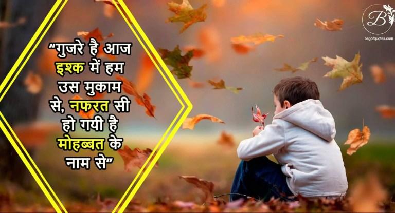 गुजरे है आज इश्क में हम उस मुकाम से, नफरत सी हो गयी है मोहब्बत के नाम से, feeling heartbroken quotes in hindi